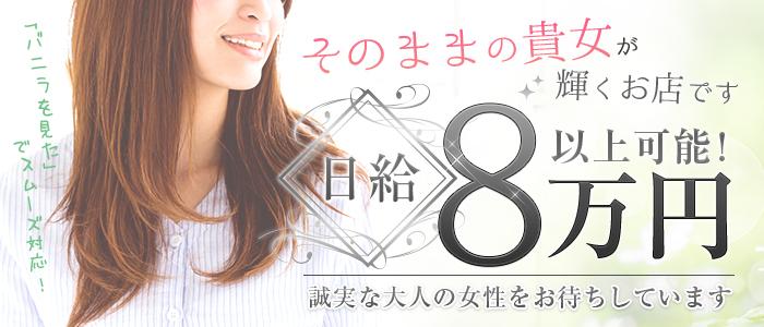 美人専門店 潤(JPRグループ)の求人画像
