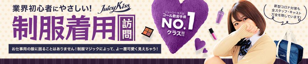 Juicy kiss 盛岡店の求人画像