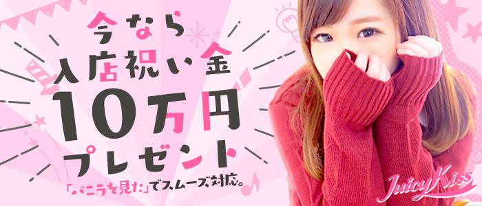 未経験・Juicy kiss 仙台店