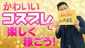 Juicy kiss 仙台店の求人動画