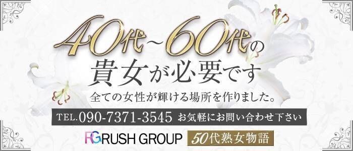 50代熟女物語(RUSHグループ)
