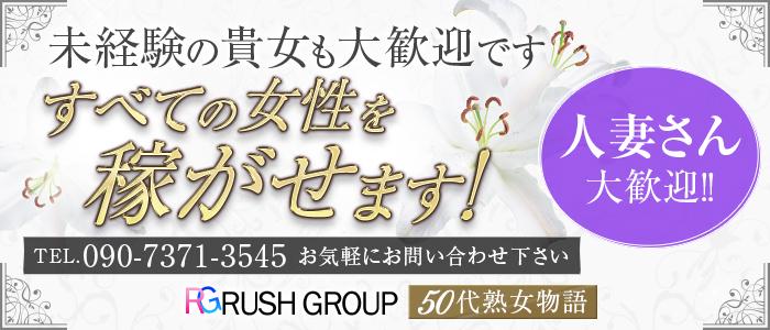 人妻・熟女・50代熟女物語(RUSHグループ)