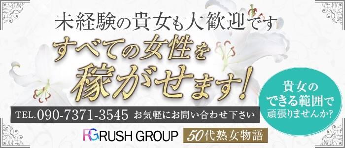 未経験・50代熟女物語(RUSHグループ)