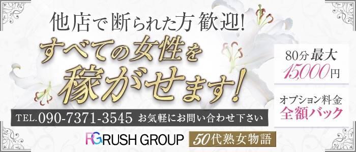 体験入店・50代熟女物語(RUSHグループ)