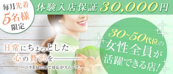 体験入店・横浜熟女MAX