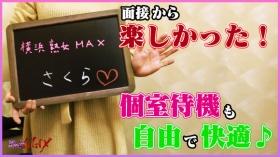 横浜熟女MAXの求人動画
