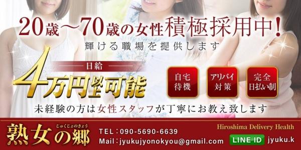 熟女の郷 広島店の求人画像