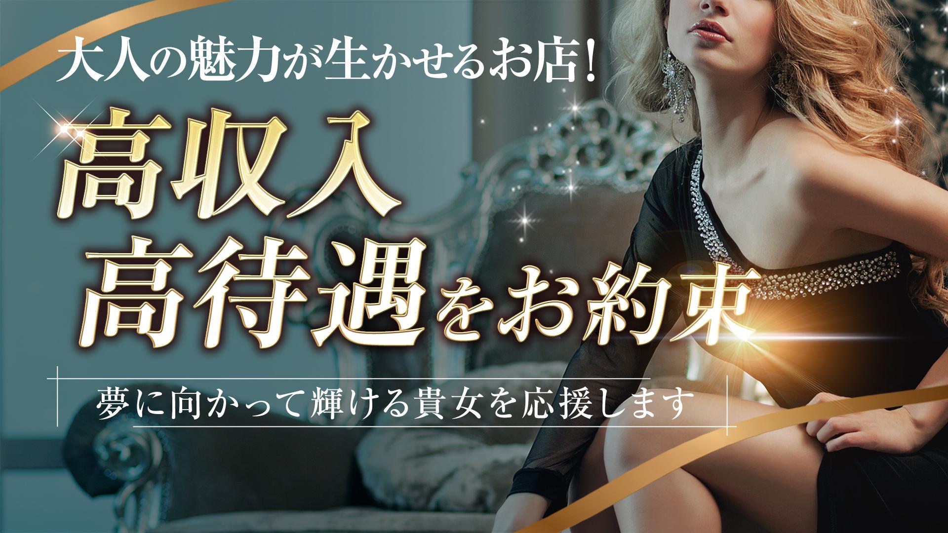 熟女の園東京(Forever Group)