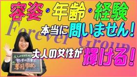熟女の園東京(Forever Group)の求人動画