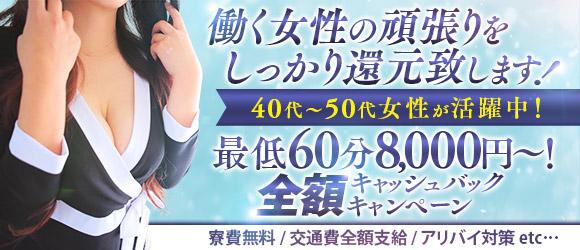 熟専マダム熟女の色香岡山店(ホワイトグループ)
