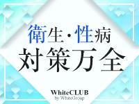 WhiteCLUB(ホワイトグループ)