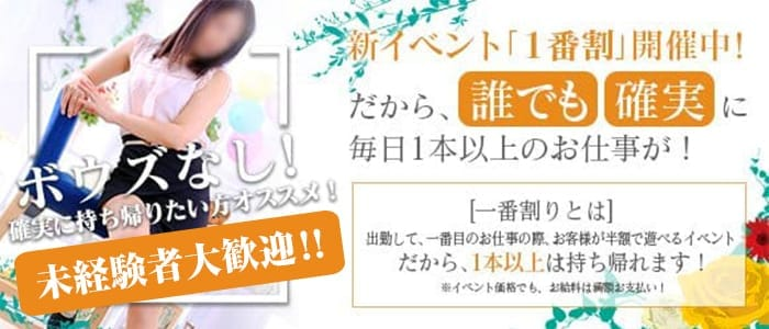 未経験・熟専マダム熟女の色香岡山店(ホワイトグループ)