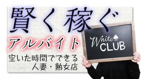 WhiteCLUBのスタッフによるお仕事紹介動画
