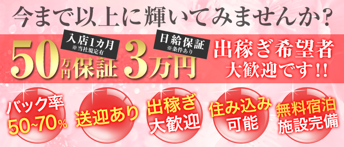 出稼ぎ・熟セラ 大阪店