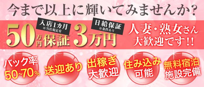 人妻・熟女・熟セラ 大阪店