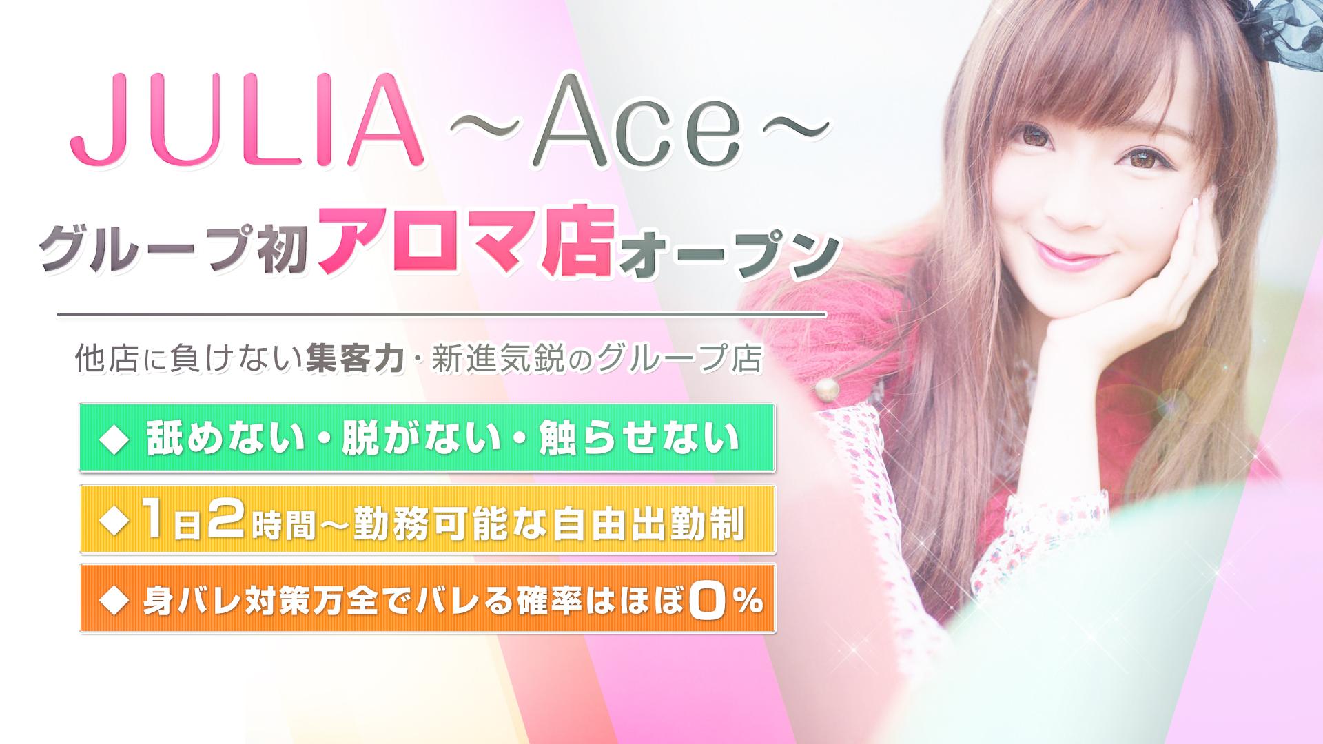 JULIA~Ace~