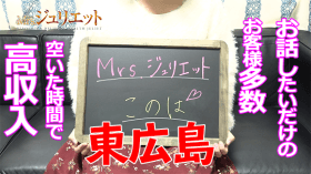 Mrs.(ミセス)ジュリエットの求人動画