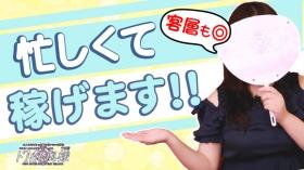 GMG奥さん十三店の求人動画