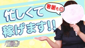 GMG奥様十三店の求人動画