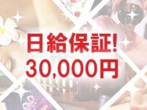 日給保証3万円をご用意してお待ちしております(*^^*)