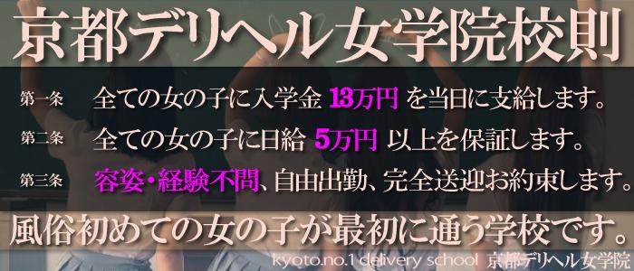 京都デリヘル女学院の求人画像
