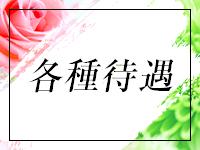 九州熟女 熊本店で働くメリット2