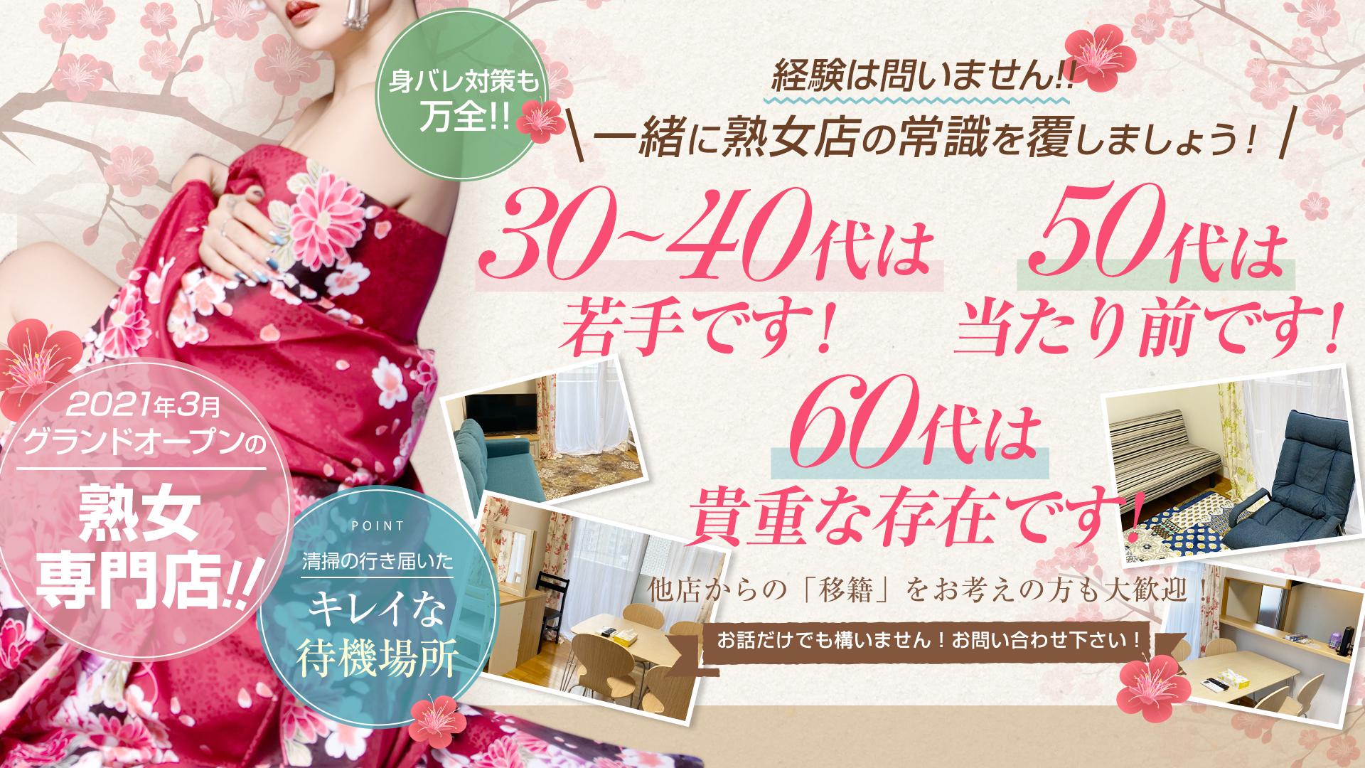 九州熟女 熊本店の求人画像