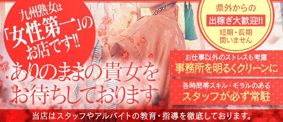 九州熟女 熊本店の求人情報