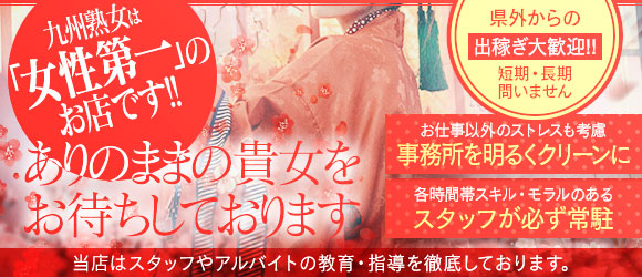 九州熟女 熊本店の人妻・熟女求人画像
