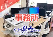 1.事務所-.待機所-過ごしやすく綺麗なスペースですか?のアイキャッチ画像