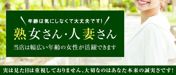 人妻・熟女・Mrs.(ミセス)ジュリエット広島