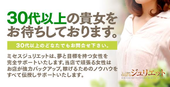 未経験・Mrs.(ミセス)ジュリエット広島
