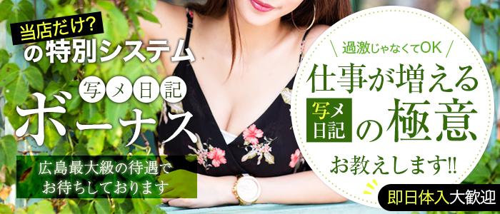 体験入店・Mrs.(ミセス)ジュリエット広島