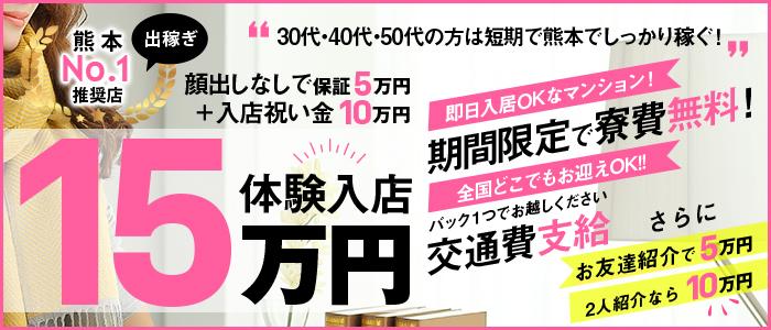 出稼ぎ・熊本3050style 素人人妻専門店