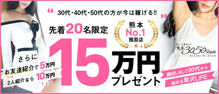 熊本3050style 素人人妻専門店の求人画像