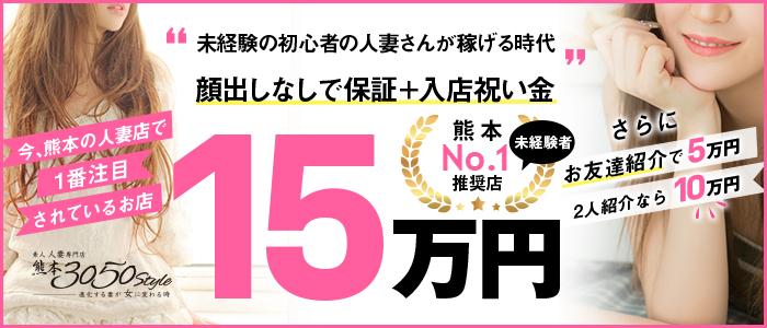 未経験・熊本3050style 素人人妻専門店