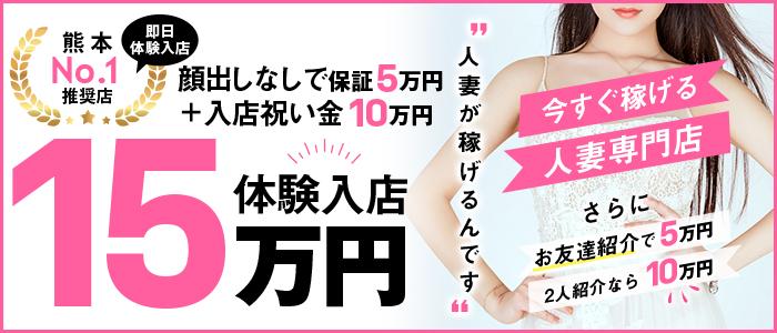 体験入店・熊本3050style 素人人妻専門店