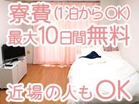 横浜人妻花壇本店で働くメリット3