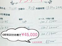 横浜人妻花壇本店で働くメリット7