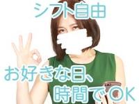 横浜人妻花壇本店で働くメリット5