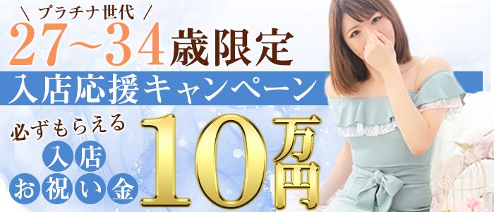 横浜人妻花壇本店の求人画像