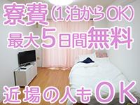 横浜人妻花壇本店で働くメリット2