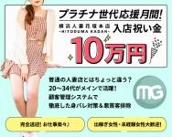 横浜人妻花壇本店で働くメリット1