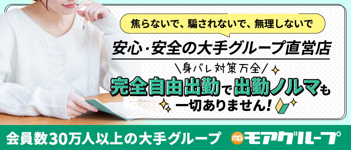 横浜人妻花壇本店の未経験求人画像