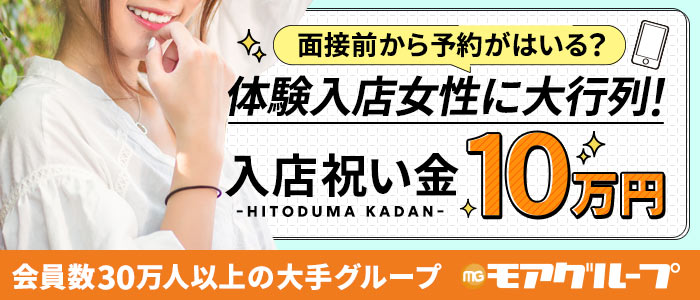 横浜人妻花壇本店の体験入店求人画像