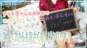 横浜人妻花壇本店の求人動画