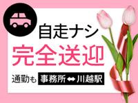 川越人妻花壇(モアグループ)で働くメリット8