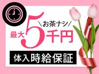 川越人妻花壇(モアグループ)で働くメリット9