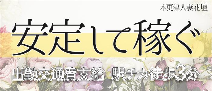木更津人妻花壇の求人画像