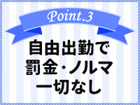 木更津人妻花壇で働くメリット3